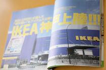 IKEA特集(イケア)