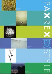 「PAXREX 夏 STYLE」展