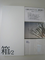 大阪にあるギャラリー「箱/2」