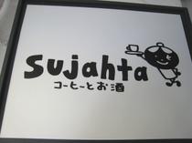 15日に知人がオープンしたばかりのお店「Sujahta」(スジャータ)