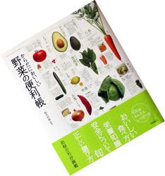 『からだにおいしい野菜の便利帳』。参りました!