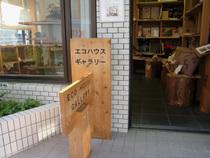 神戸・中山手の「エコハウスギャラリー」