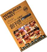 これは「HAMBURGER STREET」という雑誌