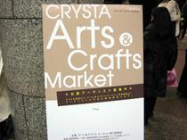 クリスタ長堀・アート&クラフトマーケット(CRYSTA Arts & Crafts Market)