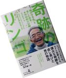 『奇跡のリンゴ』―「絶対不可能」を覆した農家・木村秋則の記録