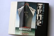 カッサンドル「NORMANDIE」(沢木耕太郎『深夜特急』の表紙でも使われました)