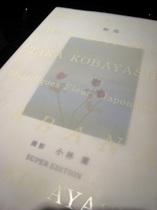 小林鷹さんの作品集『和花』(WABANA)
