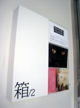 「ギャラリー 箱/2」へぜひ