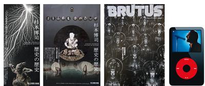 HIROSHI SUGIMOTO「歴史の歴史」(HISTORY OF HISTORY)、6/7までです
