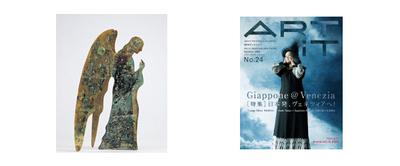 三瀬夏之介さんの天使、『ART iT』最新号表紙