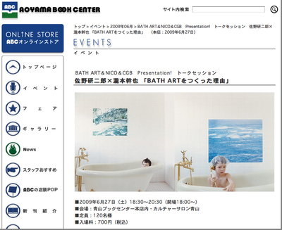 青山ブックセンターのウェブサイト