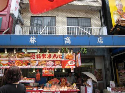 南京町にある「林商店」