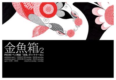 PECHUペン画展「金魚」の案内DM