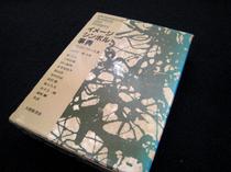 イメージシンボル辞典(大修館書店)