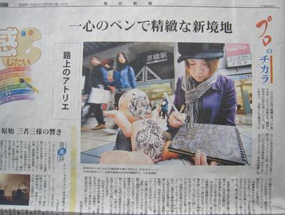 毎日新聞12月9日(水)夕刊に掲載されたPECHUさん