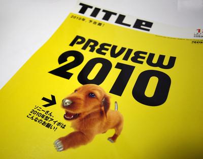 """2001年の「TITLE」、""""PREVIEW 2010"""""""
