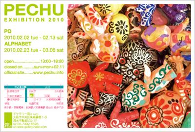 大阪にて、PECHU作品展