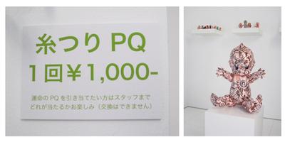 一回千円でひもを引くと運命のキューピーが