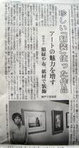 2月10日の産經新聞にて