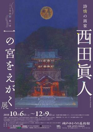 Nishidachirashiomote