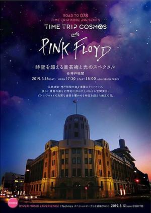 Pinkfloyd_2