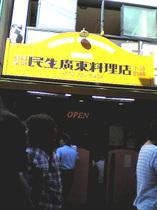 民生 廣東料理店