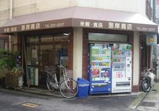 乙仲通りのお米屋さん、海岸商店