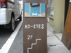 「AD-EYES」。もうすぐ「clueto」に店名が変わるそう