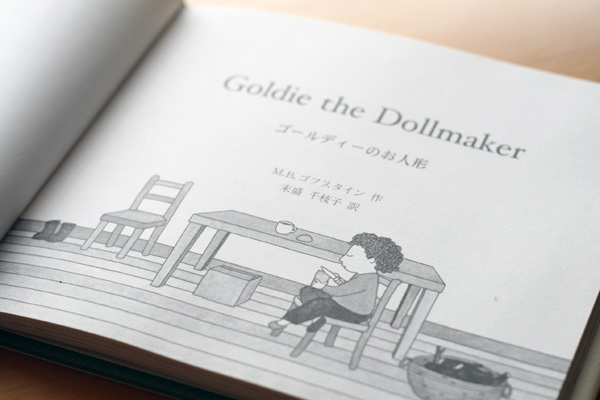 『ゴールディーのお人形』(Goldie the Dollmaker)という絵本