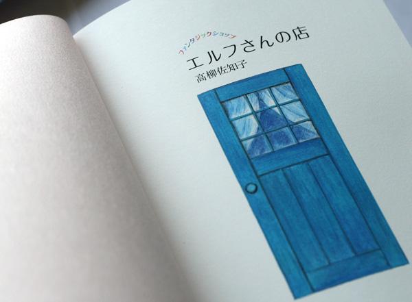 高柳佐知子さんの『エルフさんの店』