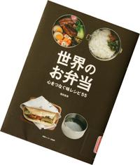 『世界のお弁当』情報センター出版局