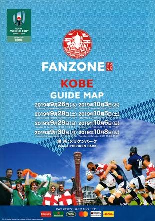 Fanzone_20191007001801